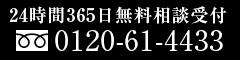 24時間365日無料相談受付 0120-61-4433